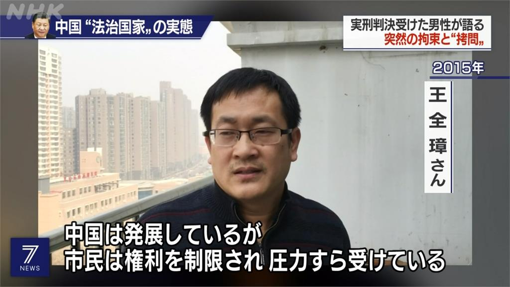 曾「被認罪」坐牢4年!人權律師王全璋憂香港未來