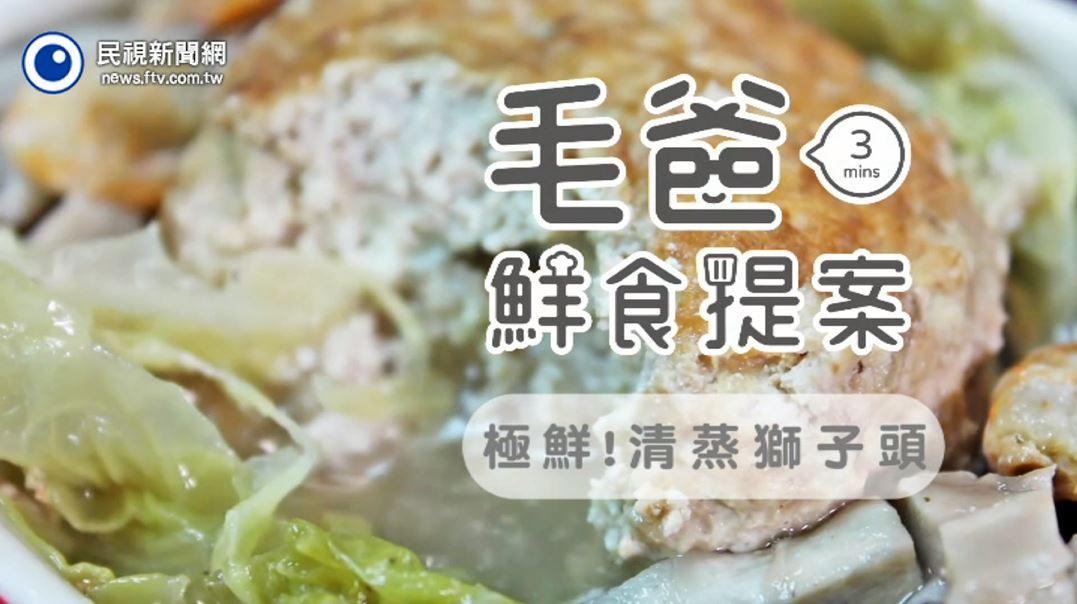 【毛爸鮮食提案】特級廚師的華麗辦桌菜~極鮮!清蒸獅子頭!
