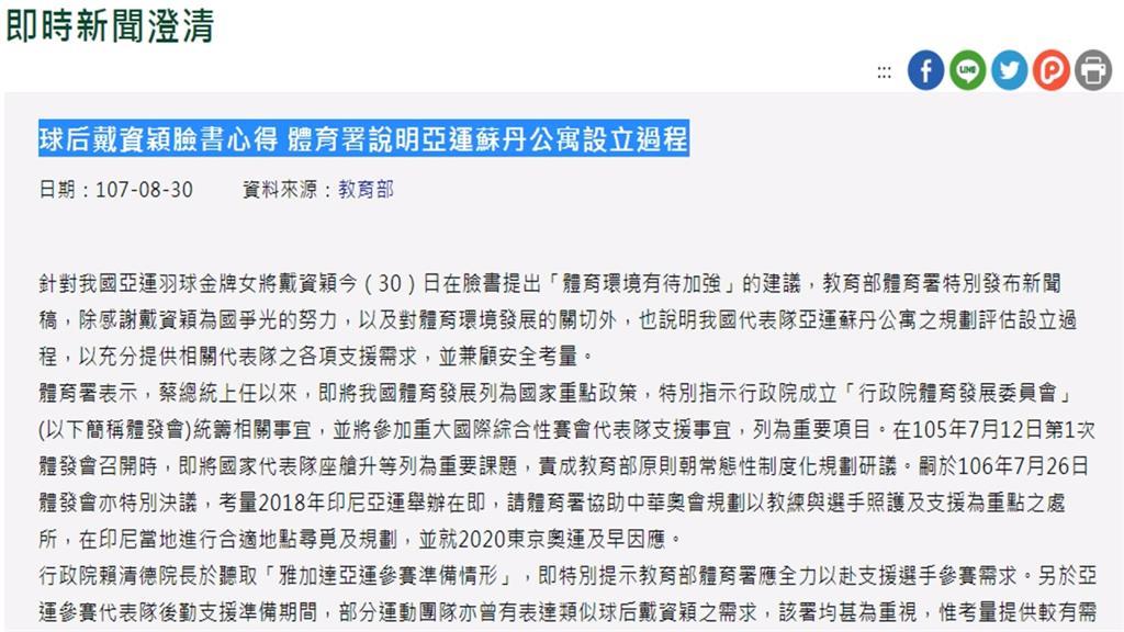 政院澄清專區出包 小戴臉書發文也被當「假新聞」?