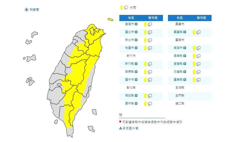 快訊/對流雲系發展旺盛 氣象局對15縣市發布大雨特報