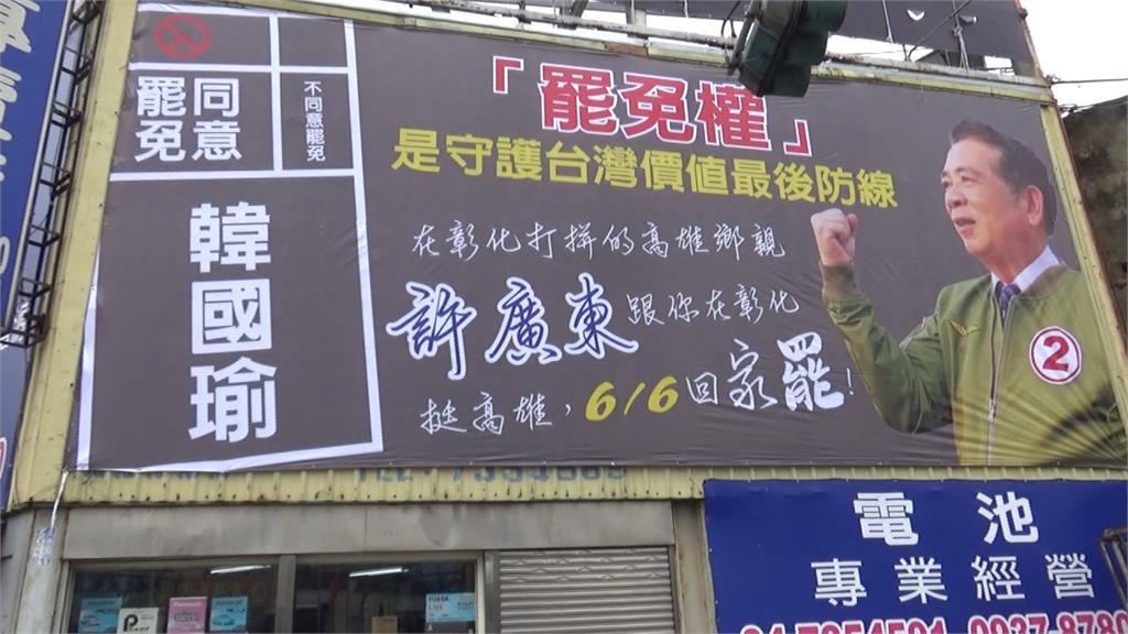 「韓國瑜不給掛,我們來掛」 彰化民代路口立罷韓看板「6/6回家罷」