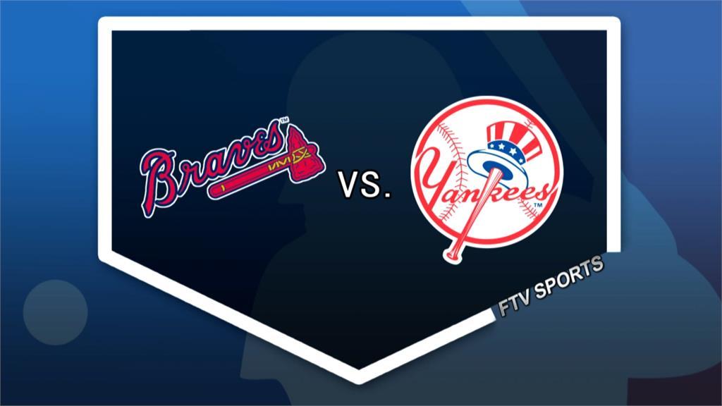 MLB/洋基主場抗勇士 豪華打線拚系列賽首勝