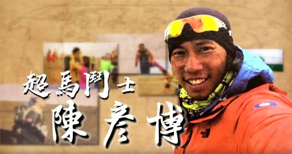 台灣演義/亞洲第一位跑完世界八大極地賽!超馬鬥士 陳彥博|2019.06