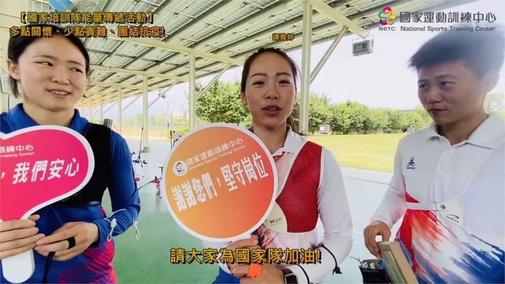 國家女子射箭隊拍片謝醫護 呼籲大家「順時中、勤洗手」