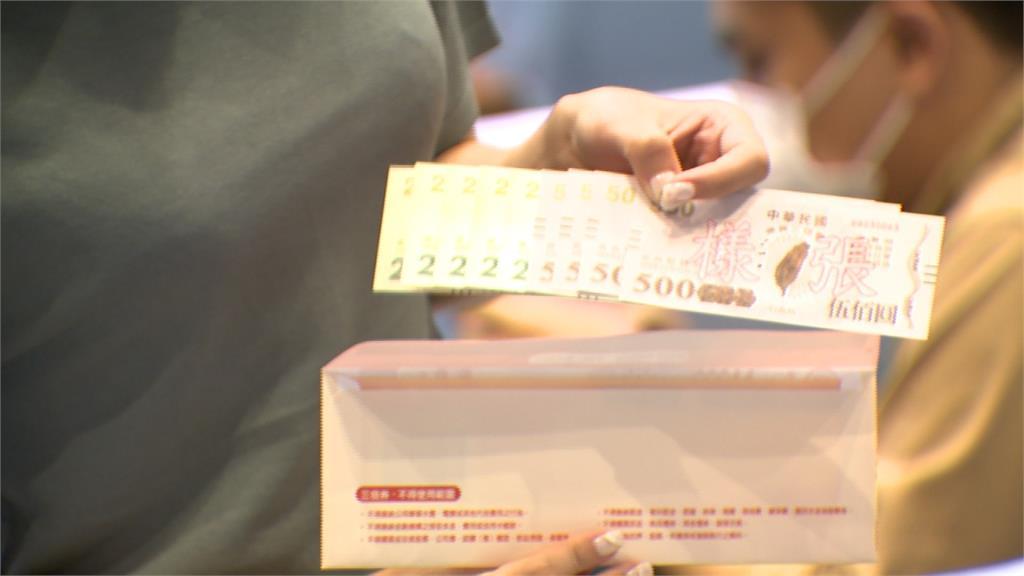 三倍券3天湧370萬筆預購 7成民眾選實體券