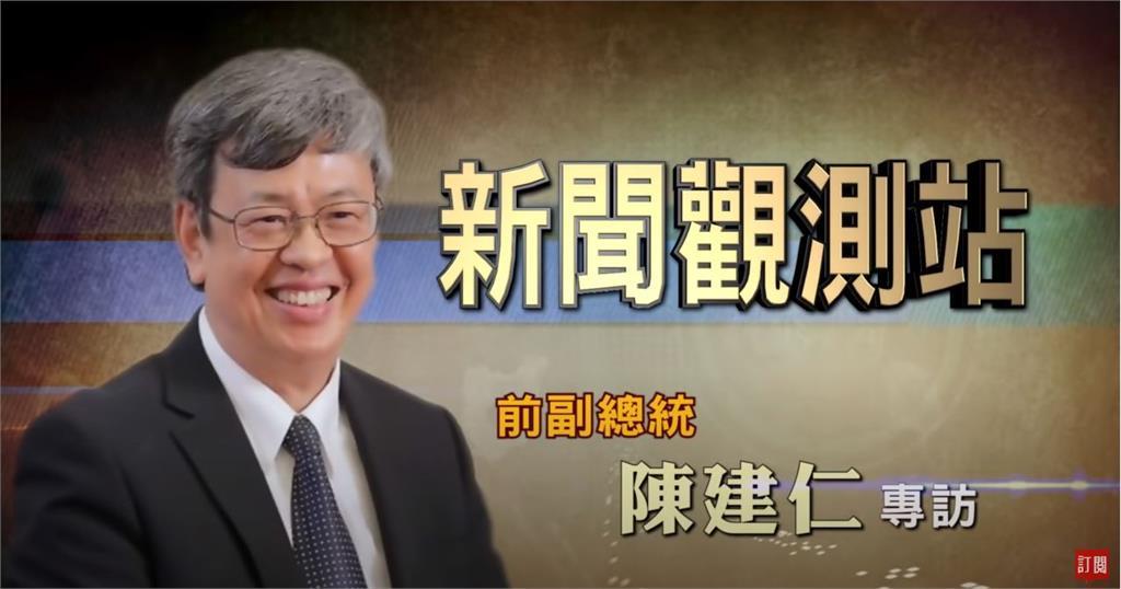新聞觀測站/【獨家專訪】國民「大仁哥」前副總統 陳建仁 2020.06
