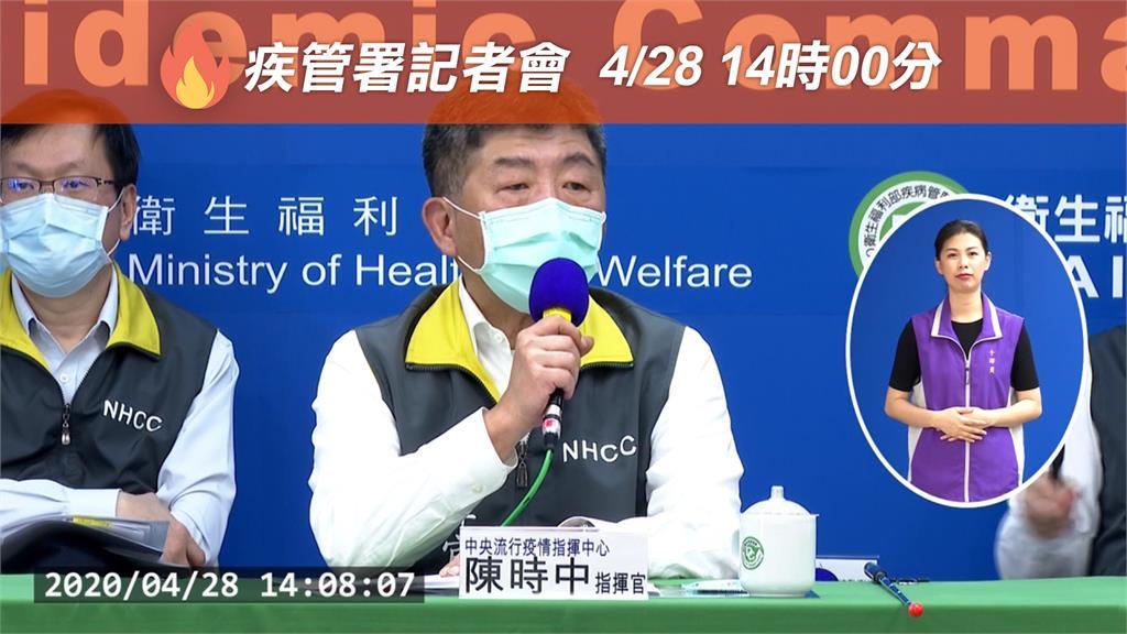 LIVE/台灣抗疫百日 指揮中心召開記者會說明決策