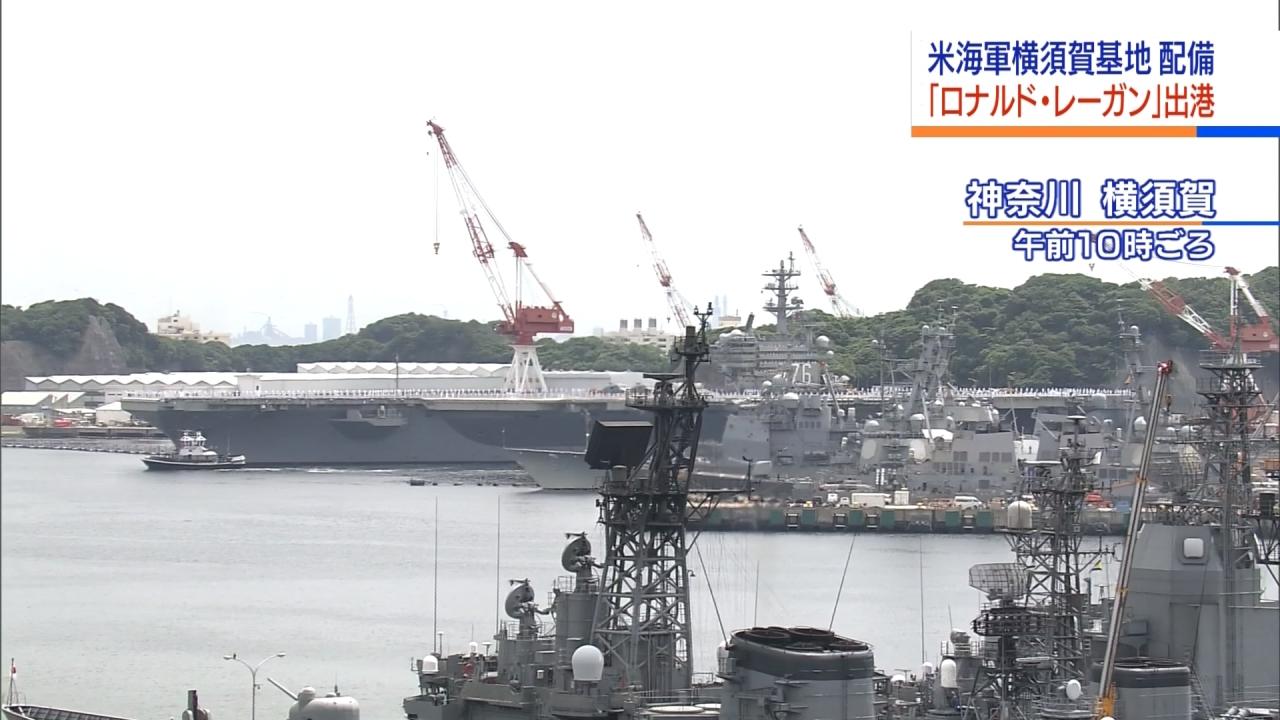 「雷根號」航母出港 赴西太平洋參加聯合軍演