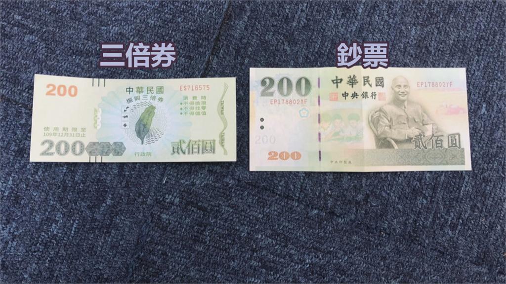 身為國幣卻不受歡迎!店家拒收200元鈔 還被誤認三倍券