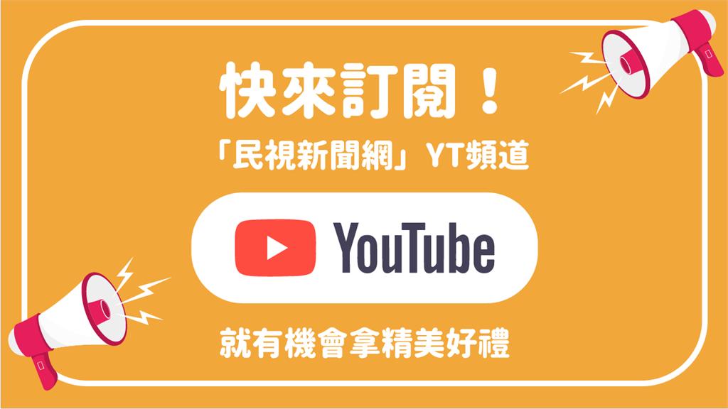 現在訂閱「民視新聞網」YouTube!追時事還能爽抽好獎