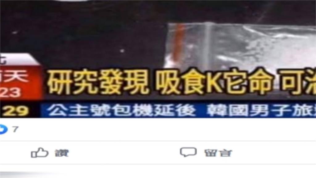 民「親」新聞台K他命治病毒 PO假訊息遭法辦