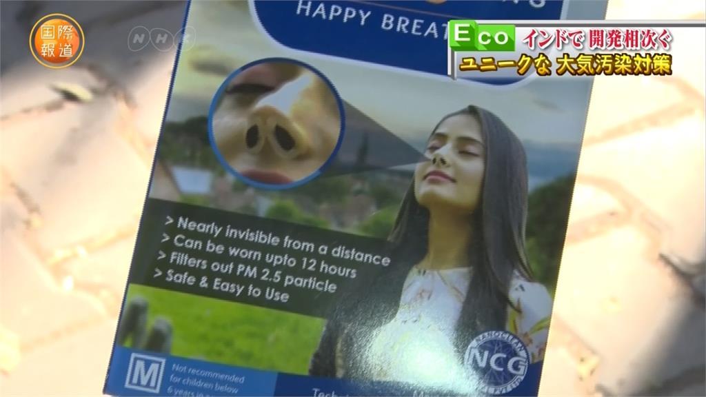 抗空污成豬鼻?印度超狂發明「鼻孔濾網」過濾PM2.5