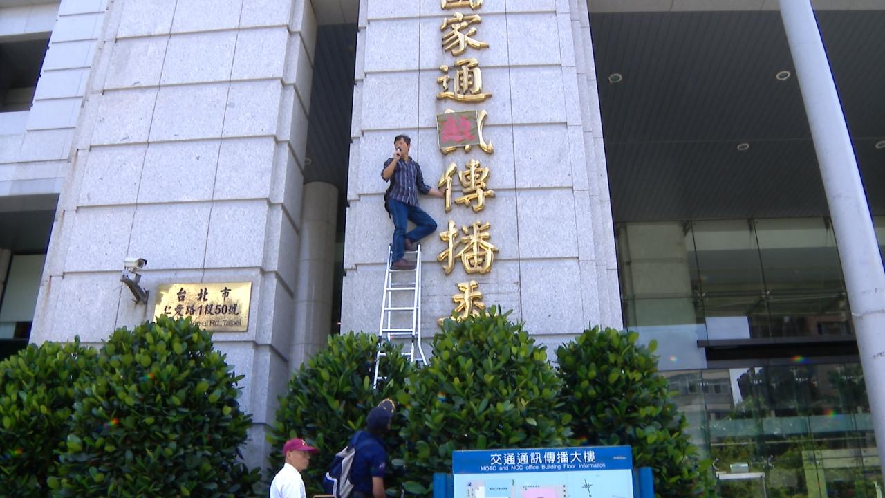 TBC斷訊民視新聞台第七天 台灣國突襲NCC