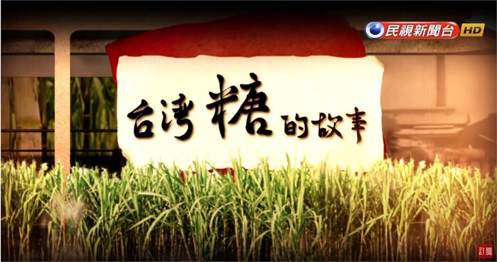 台灣演義/曾經八成外匯都靠它!四百年台灣「糖」的故事|2019.01