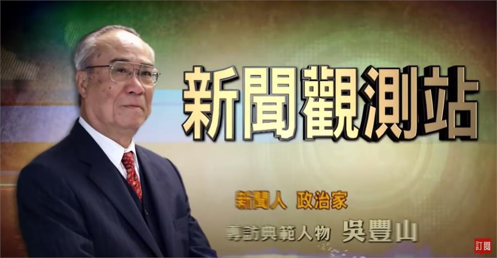 新聞觀測站/資深新聞人與政治家!專訪典範人物 吳豐山|2020.05