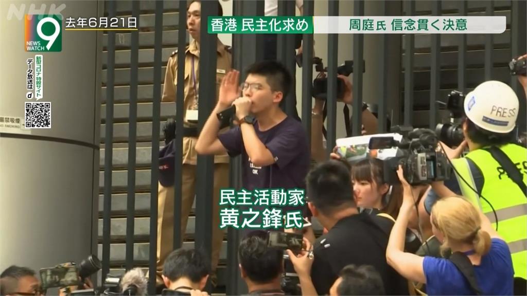 港621包圍警總 周庭認罪 黃之鋒、林朗彥11月受審