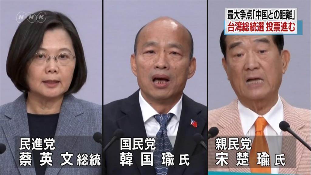 台灣大選全球關注!《NHK》走訪眷村、學校 特集篇幅深入報導