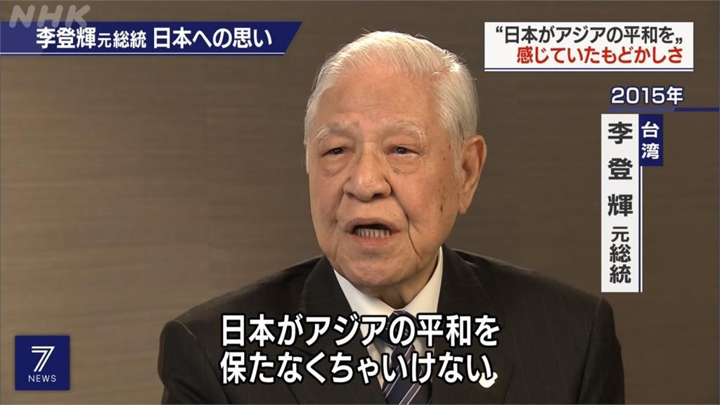 NHK生前專訪暢談南海局勢 李登輝:日本有維護亞洲和平的責任