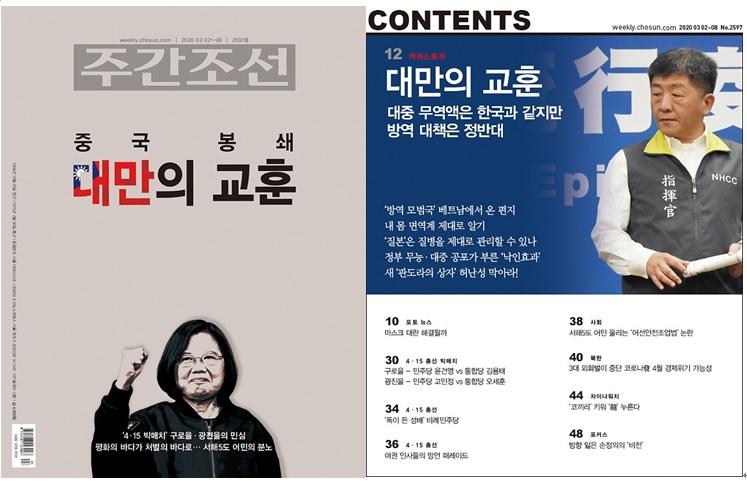 快新聞/微笑小英登韓媒封面!週刊讚賞台灣防疫指陳時中「造就台韓今日的不同」