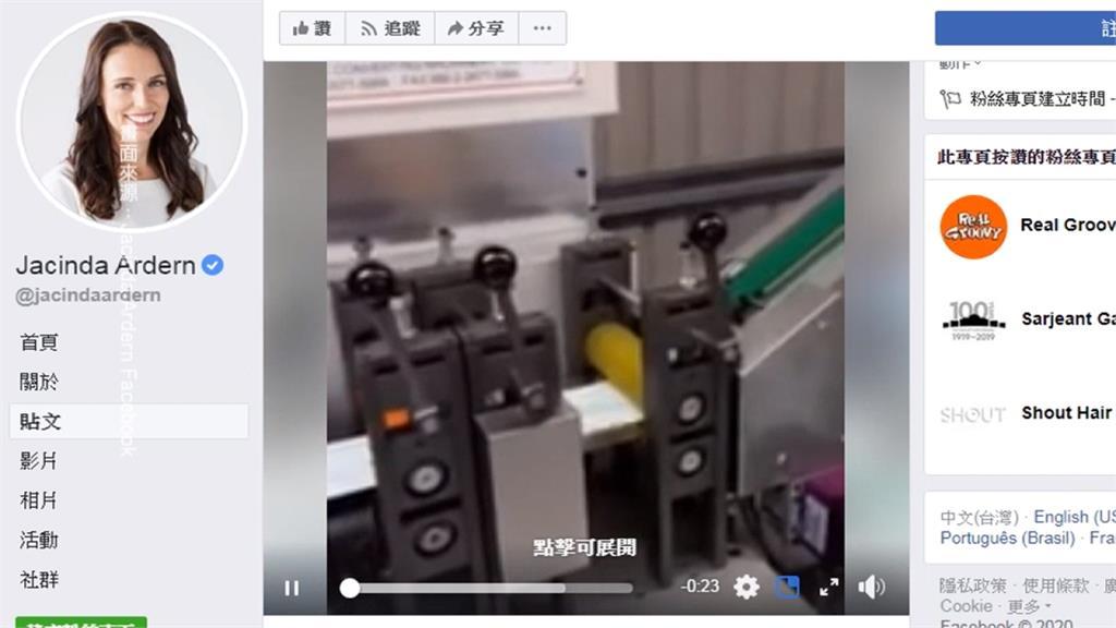 紐西蘭總理也驚嘆!台灣口罩機國家隊全球爆紅
