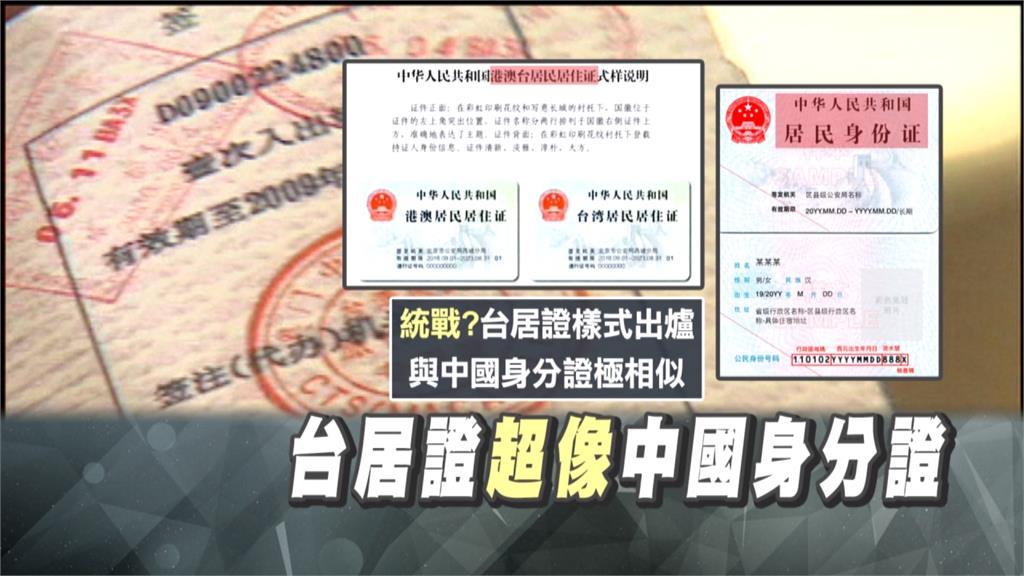 港澳台居住證樣式出爐 網驚:根本中國身分證