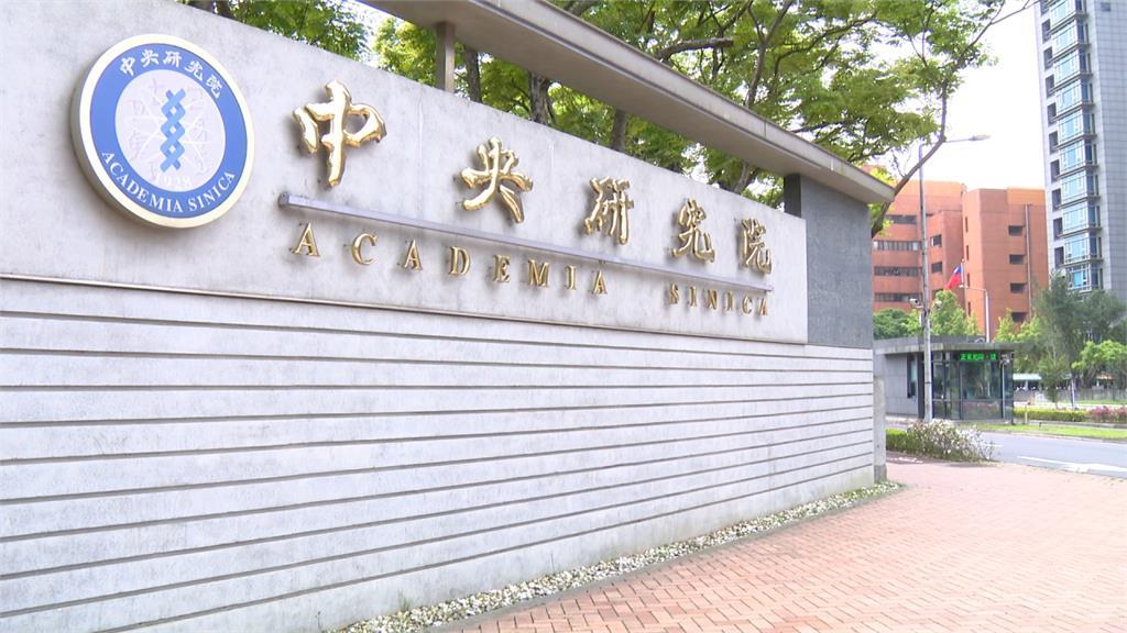 中研院外文翻譯竟是「中國科學院」 立委憂遭國際誤會籲改名