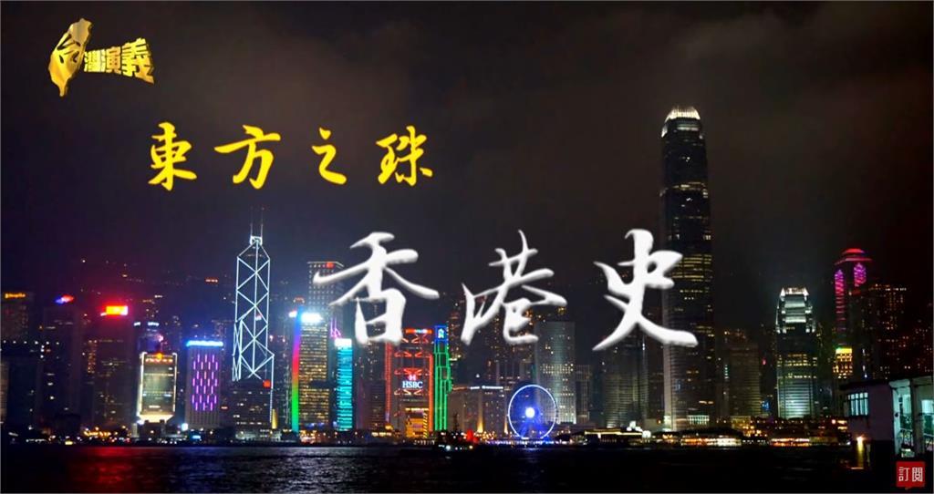 台灣演義/從小漁村到怒吼的東方之珠!一探四百年香港史|2019.06