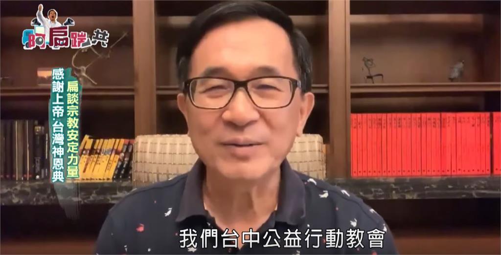 《阿扁踹共》感謝上帝、台灣神恩典 扁談宗教安定力量|EP193