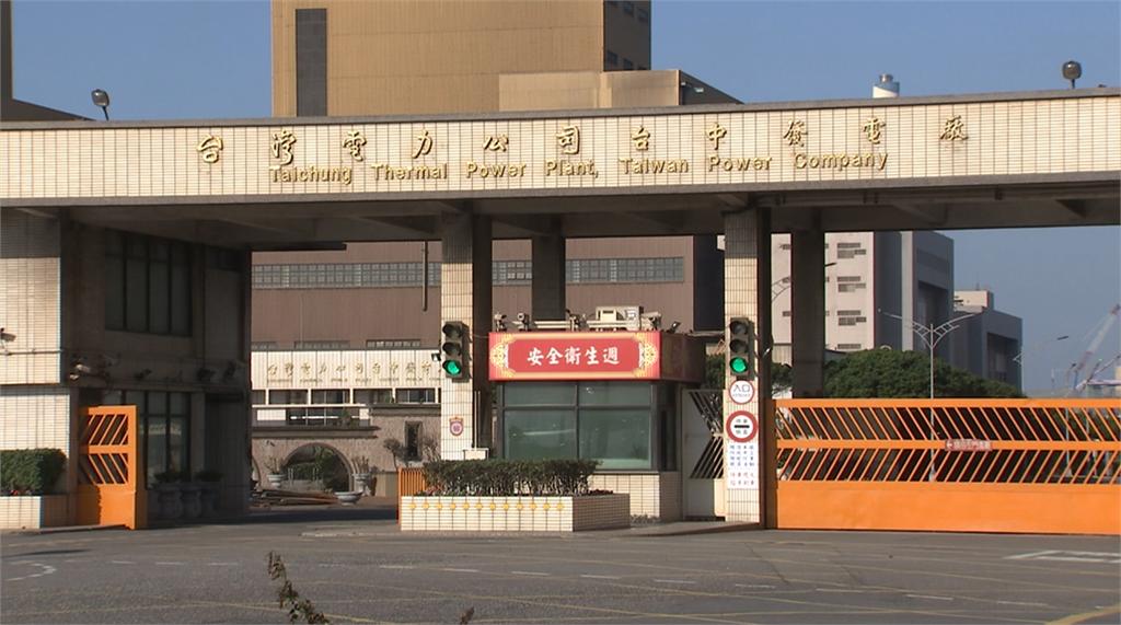 快新聞/中市府罰中火200萬 台電:將申請國賠