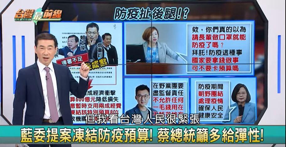 台灣最前線/藍營卡防疫?國民黨把扯後腿當監督