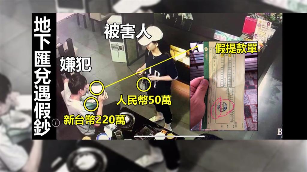 鈔票「灌水」混假鈔 詐騙集團得手逾2千萬