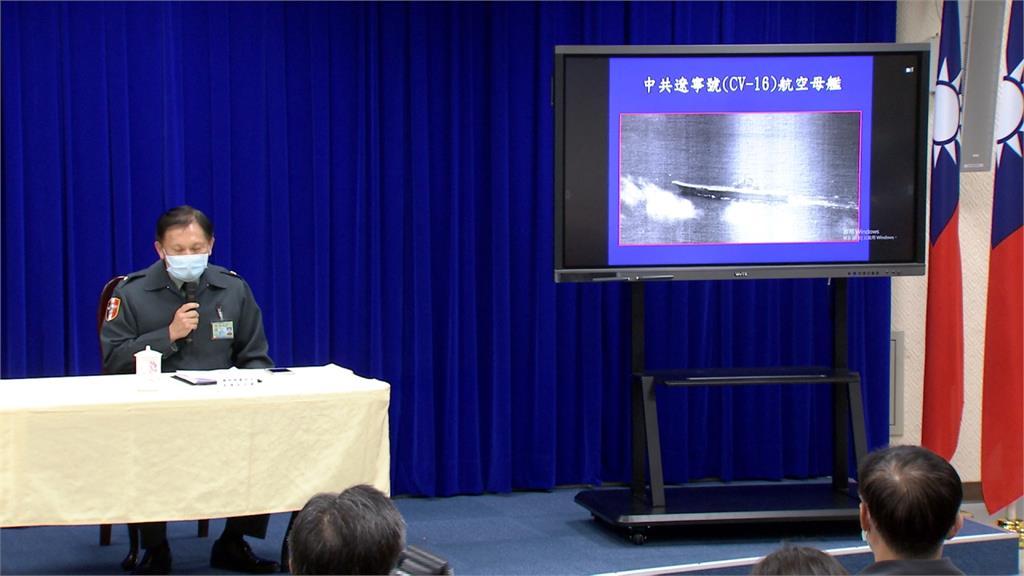 共艦遼寧號連連擾台 國軍首度公布監控空照圖