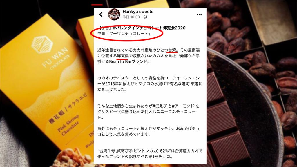 台灣之光「福灣巧克力」遭阪急列中國品牌 台日網友抗議後急道歉