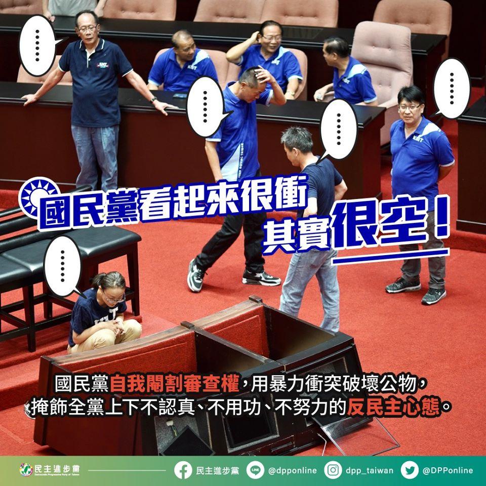 快新聞/藍委拂曉突擊多名立委掛彩 民進黨看不下去了!