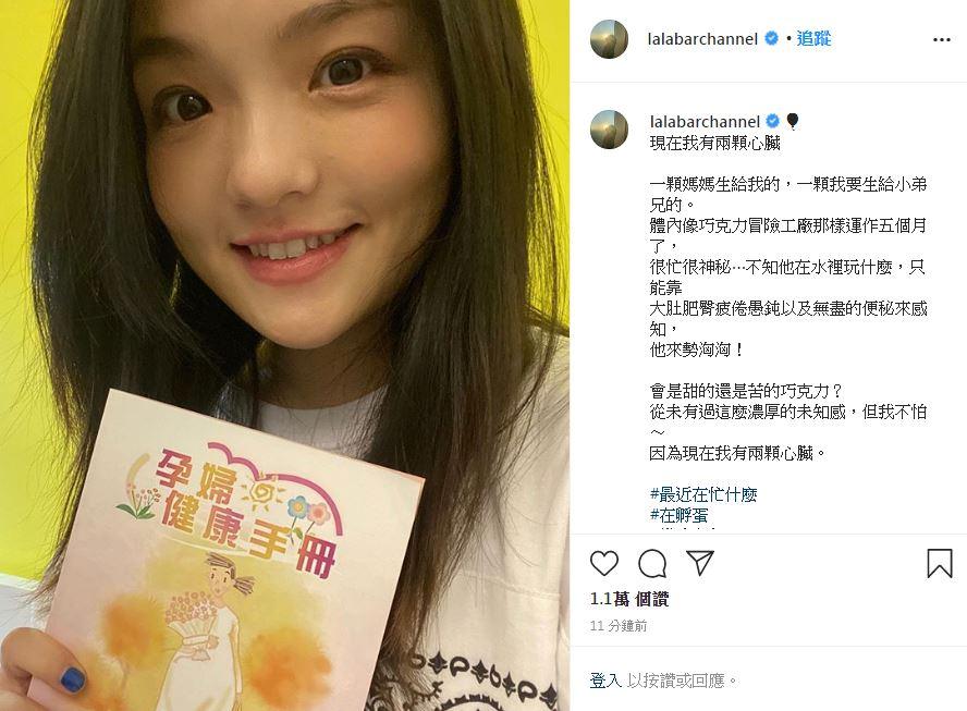 徐佳瑩宣布懷孕五個月!樂喊:現在我有兩顆心臟