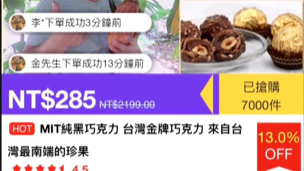 網購台灣冠軍福灣巧克力 打開竟是中國製劣質品