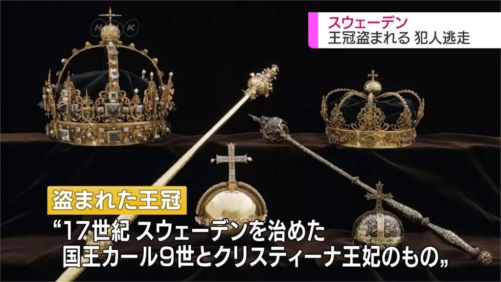 兩竊賊闖大教堂 竊走瑞典王室珠寶