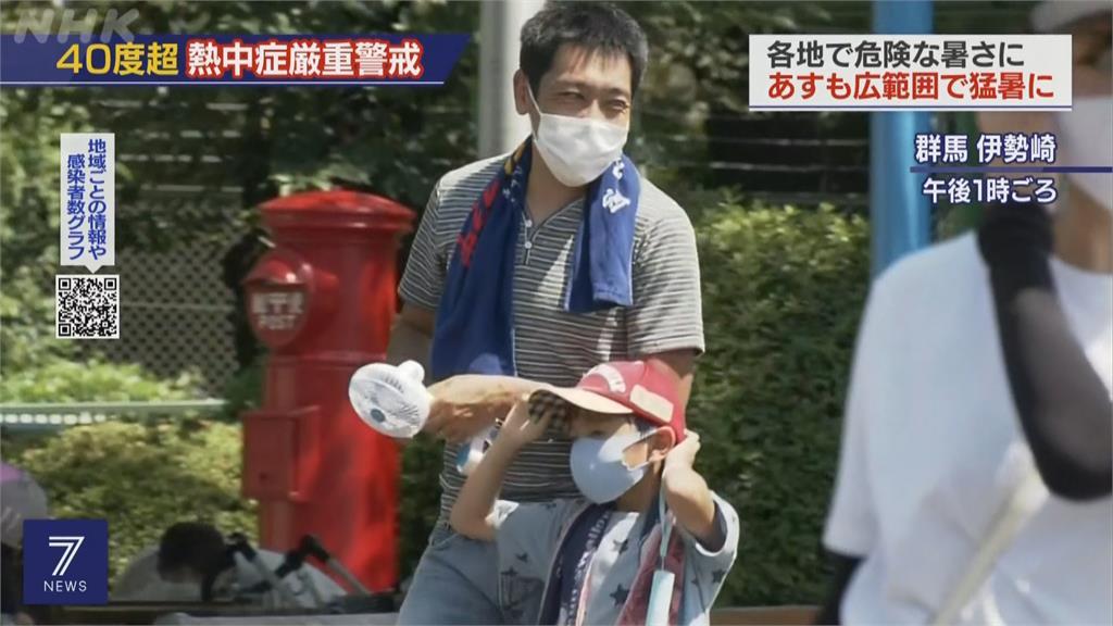 熱到發紫! 日本極端高溫 山梨縣一度飆破38度高溫