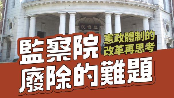 快新聞/監察院存廢涉及憲政體制 台灣基進嗆:國民黨不要只是跟風