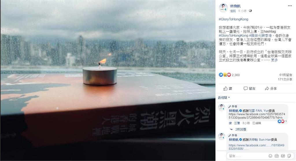 夜線/林飛帆號召「7點01分」燭光撐香港 多位立委響應