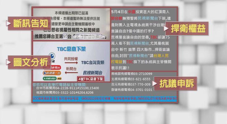 TBC惡意斷訊民視新聞台 消保官電話接到手軟