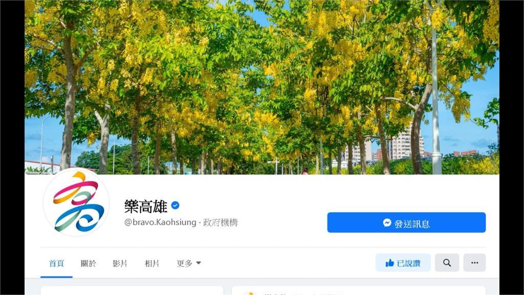 睽違506天!高市府新聞局官方粉專換回「彩帶高」LOGO
