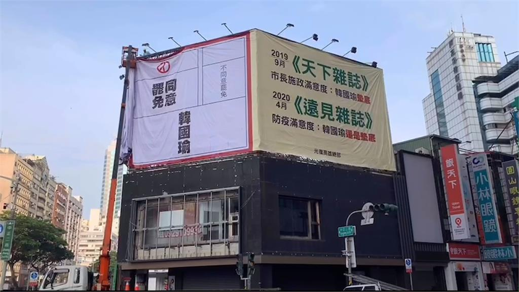 首面罷韓投票宣傳看板掛上 計畫將擴充50面廣告凝聚支持