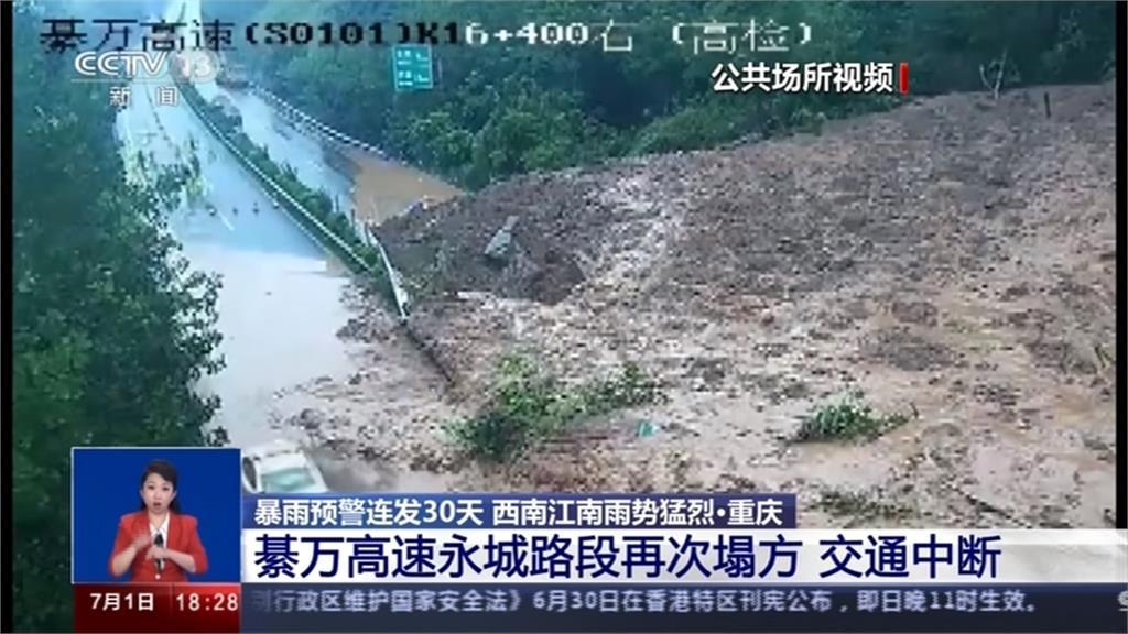 官員也被困!中國暴雨26省全淹 災情持續擴大