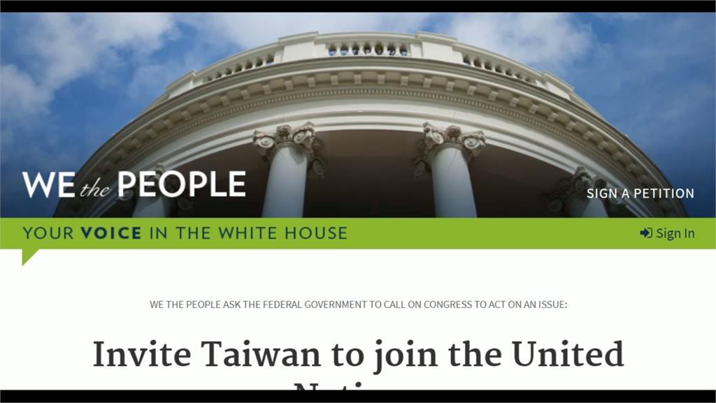 邀請台灣入聯合國!白宮請願網站2周7萬人連署