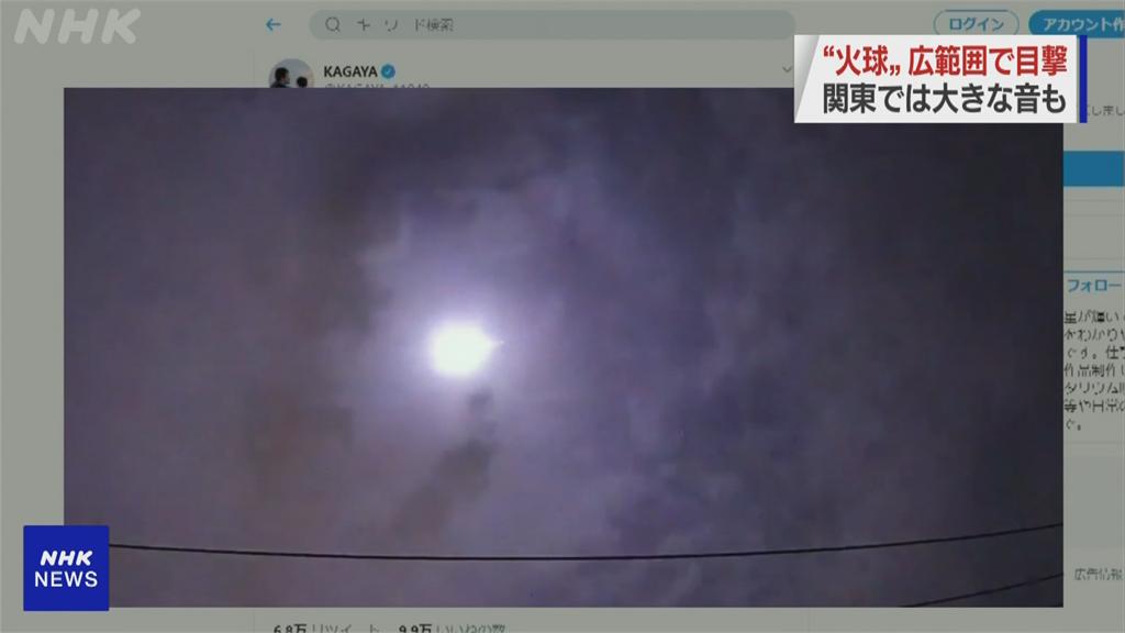 大火球劃過日本關東夜空!出現爆炸般巨響