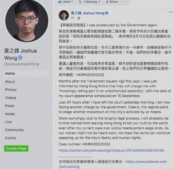 黃之鋒臉書發文 警通知又一案將被控
