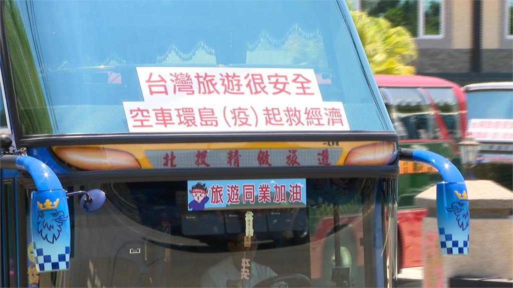 宣示台灣旅遊好安全!25台遊覽車相約環島
