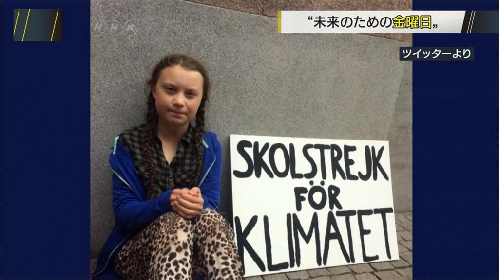 瑞典少女「週五罷課」救地球 全球逾120國響應