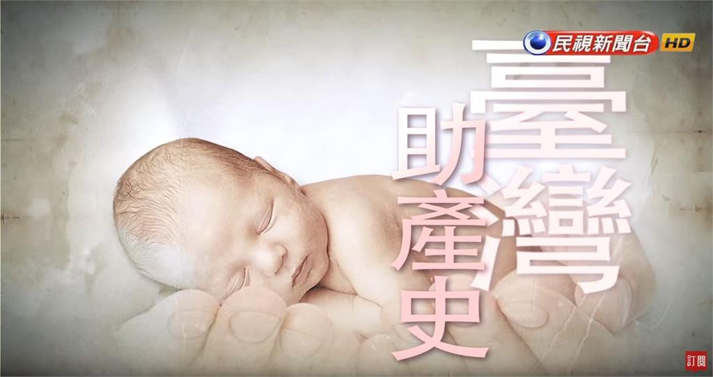 台灣演義/曾經97%台灣新生兒都靠她!台灣助產士(產婆)興衰史|2019.03